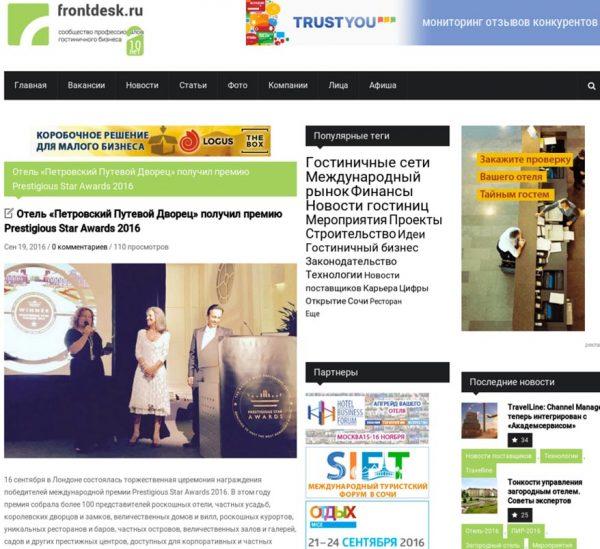 Frontdesk.ru, Hotel Petrovsky Palace won the Prestigious Star Awards 2016, Press Coverage