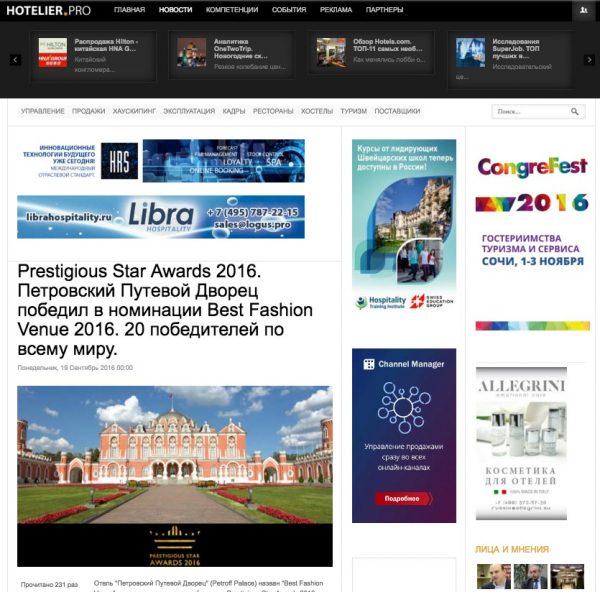 Hotelier Pro, Petroff Palace, Prestigious Star Awards 2016, Press Coverage