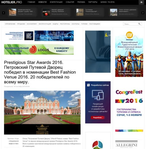 Hotelier Pro, Petrovsky Palace won the award for Best Fashion Venue 2016, Press Coverage, Prestigious Star Awards