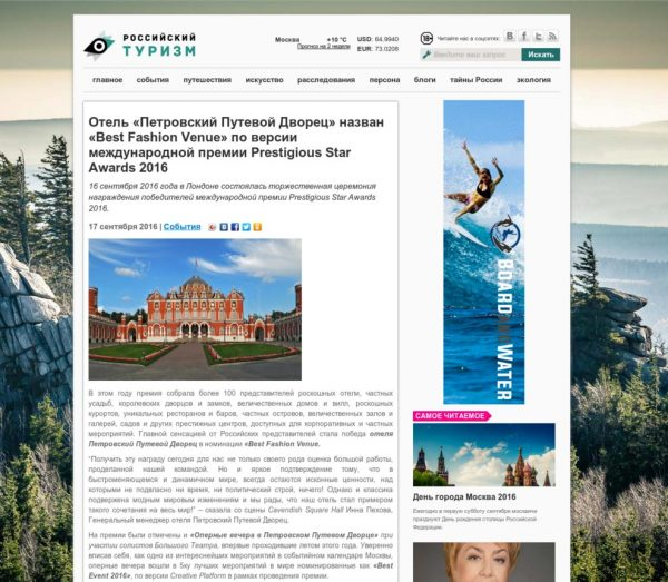Petroff Palace Wins International Award, Prestigious Star Awards 2016, Press Coverage